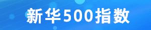 新華500指數.png