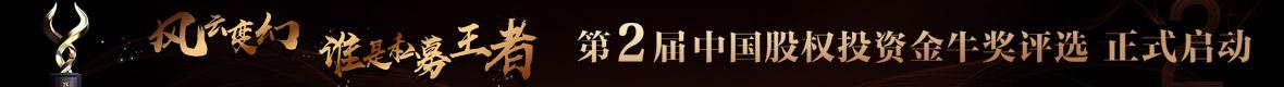 股权投资金牛.jpg