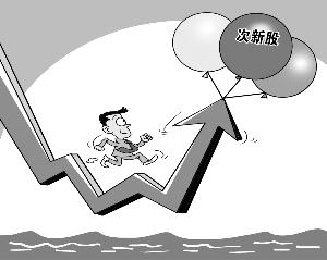 """""""小阳春""""来袭 逢低布局超跌次新股"""