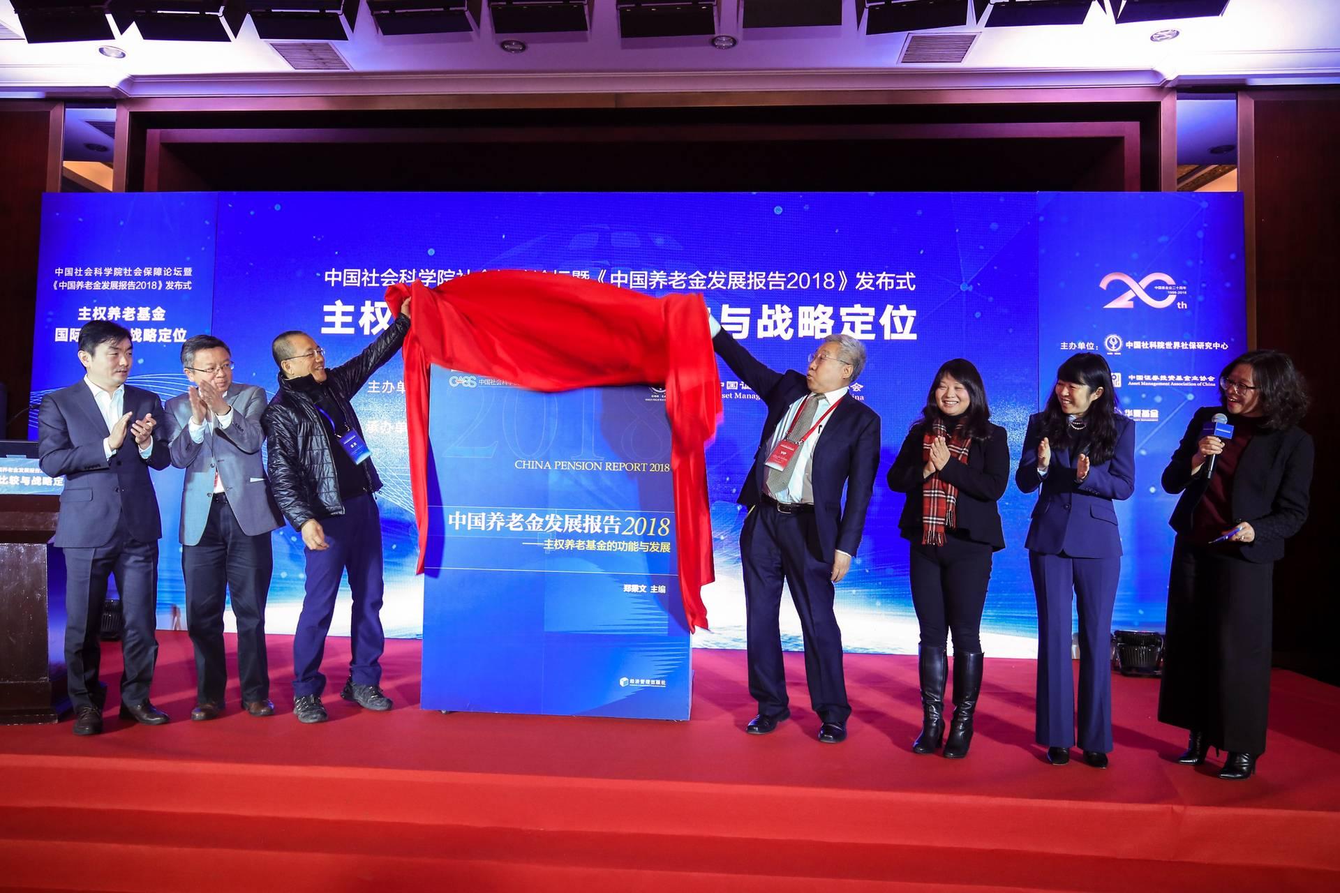 《中國養老金發展報告2018》發布揭幕儀式.jpg