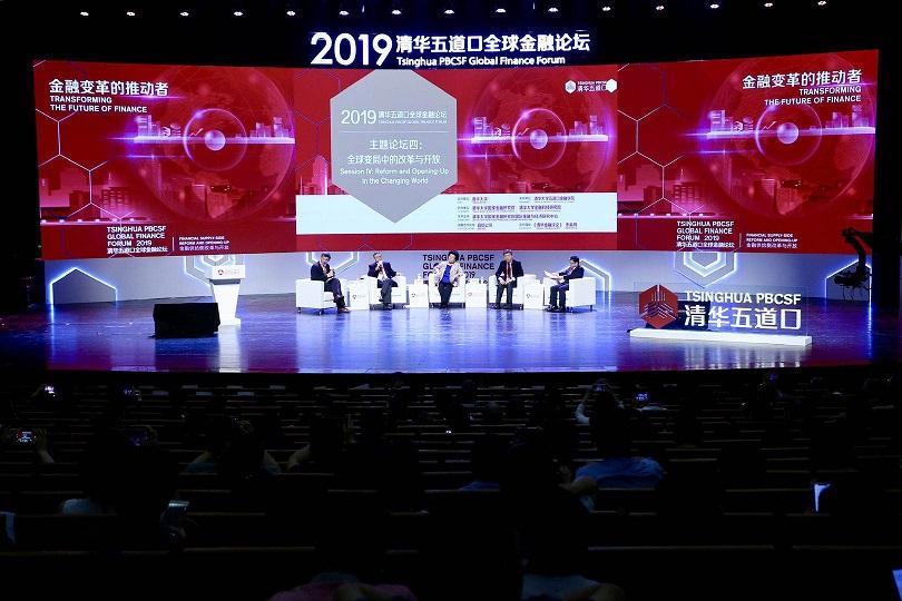 2019清華五道口全球金融論壇之主題論壇四:全球變局中的改革與開放.jpg