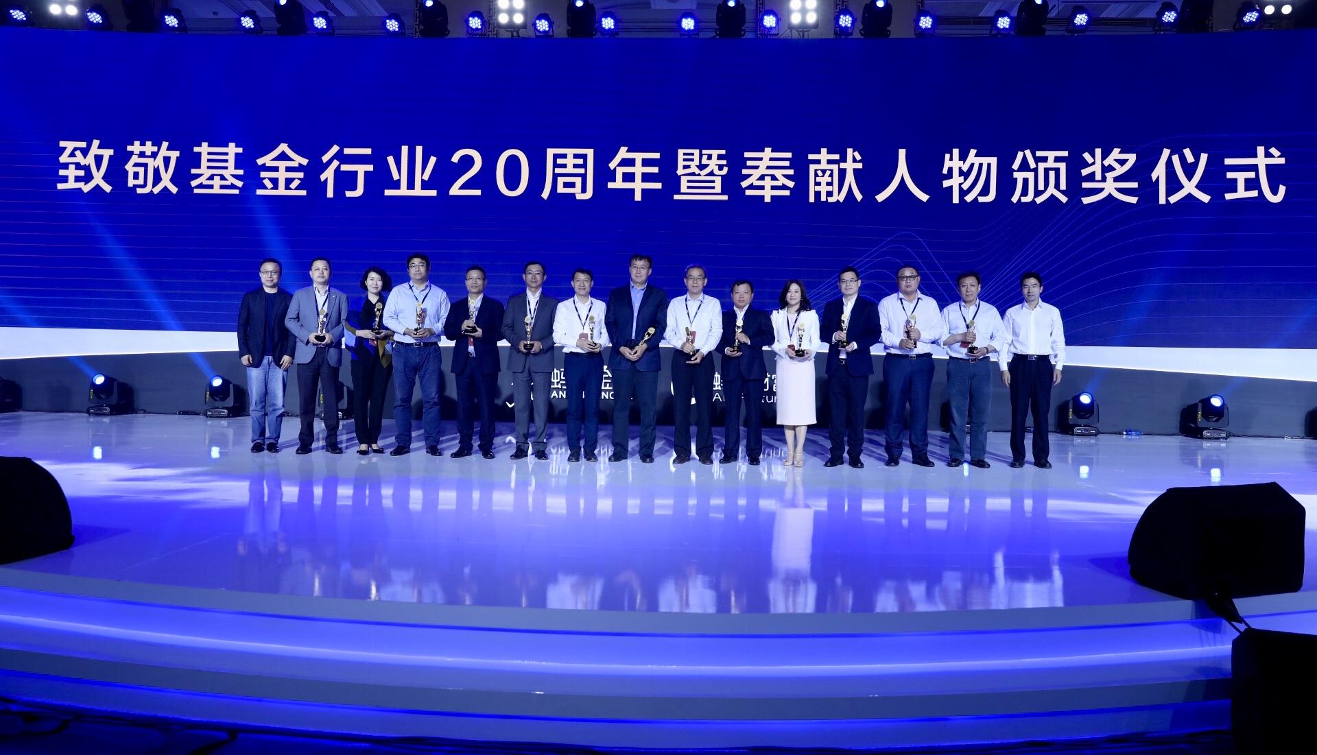 颁奖仪式_致敬基金行业20周年暨奉献人物颁奖仪式现场
