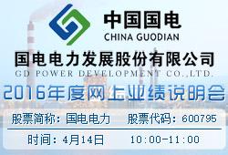 國電電力發展股份有限公司2016年度網上業績説明會