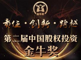 第二屆中國股權投資金牛獎