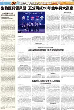 第二十屆中國上市公司金牛獎T01.jpg