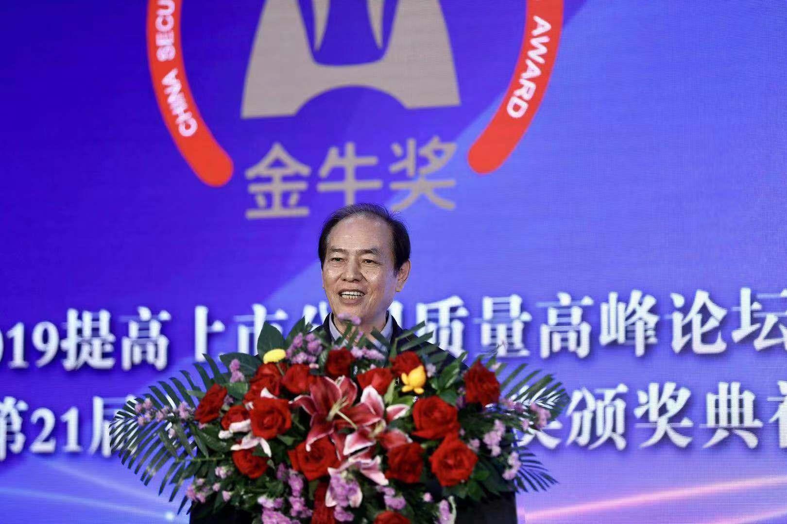 國有重點大型企業監事會原主席 季曉南_副本2.jpg