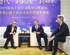 中國證券報總編輯徐壽松(右一)會見嘉賓_副本2.jpg