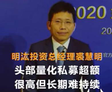 SS明汯投資總經理裘慧明發表主題演講.jpg