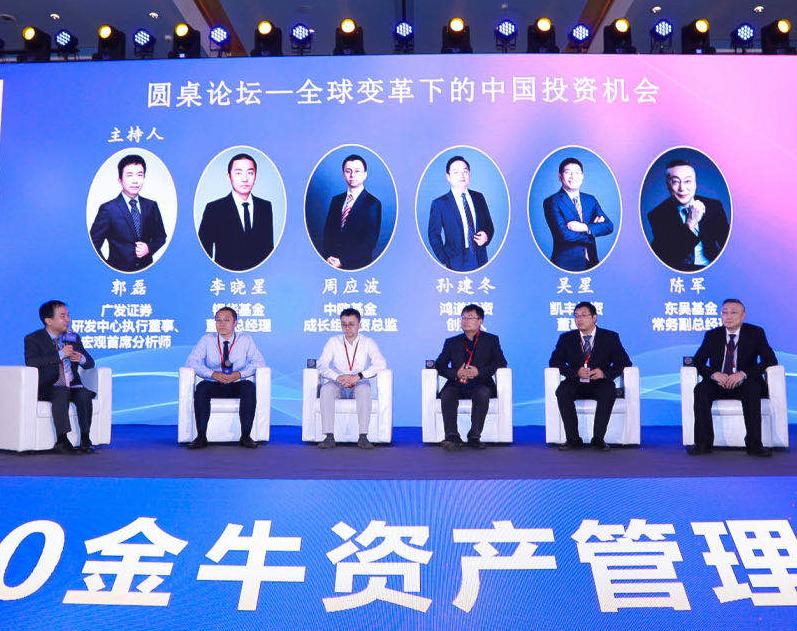 圓桌論壇——全球變革下的中國投資機會_meitu_10.jpg