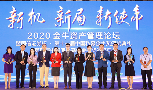 第四屆中國海外基金金牛獎頒獎典禮2_小圖.png