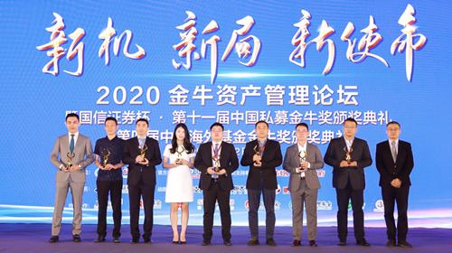第四屆中國海外基金金牛獎頒獎典禮1_小圖.png
