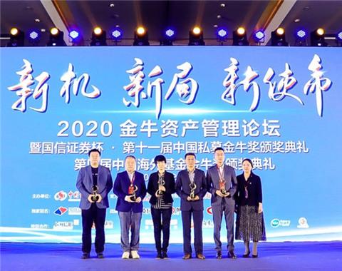 第十一屆中國私募金牛獎頒獎典禮1_副本.jpg