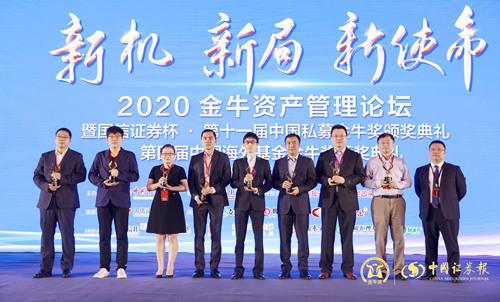 第十一屆中國私募金牛獎頒獎典禮2_副本.jpg