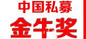 中國私募金牛獎