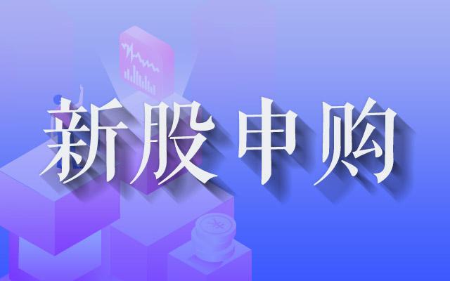 新股申購.jpg