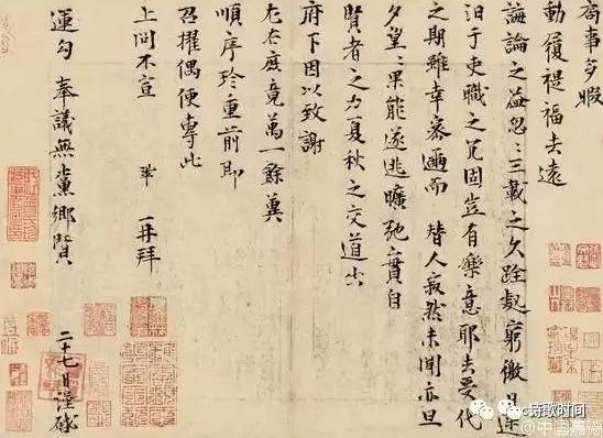 王中军以2.07亿拍下124字的《局事帖》,单字价值167万元