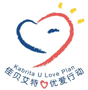 """特""""优爱行动""""logo)-佳贝艾特 优爱行动 走进临沂市儿童福利院捐图片"""