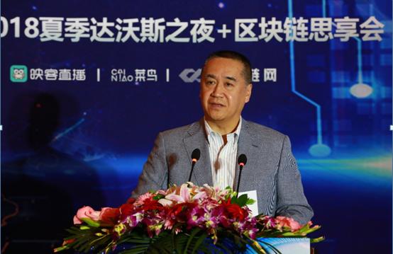 金融界2018年达沃斯之夜暨区块链+思享会在天津成功举行