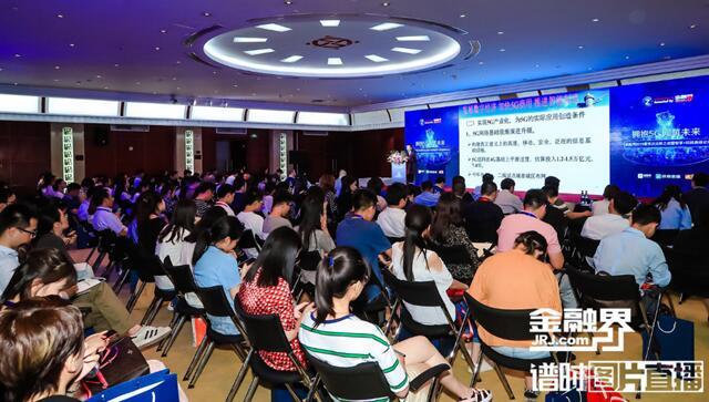 金融界2019夏季达沃斯之夜暨5G高峰论坛圆满成功