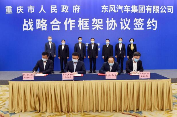 20亿元投资金康新能源 三场重磅签约助推重庆汽车产业高质量发展