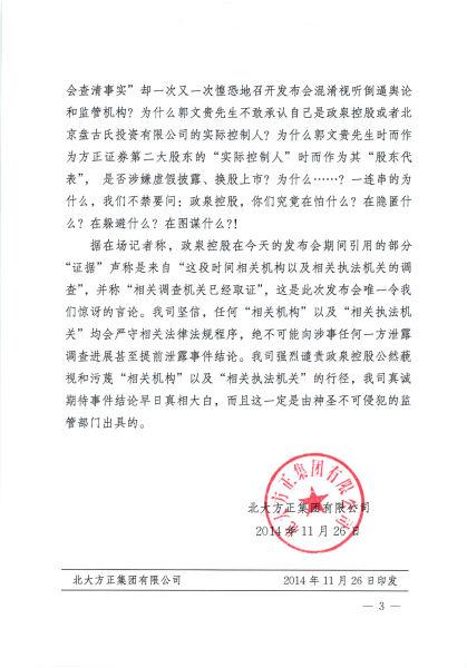 方正集团公开回应政泉关于北大医药的声明