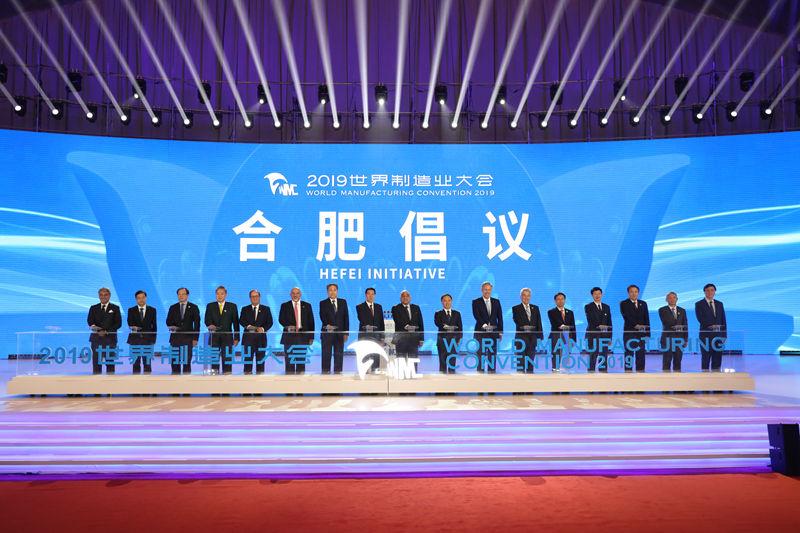 2019世界制造業大會《合肥倡議》啟動儀式_副本.png