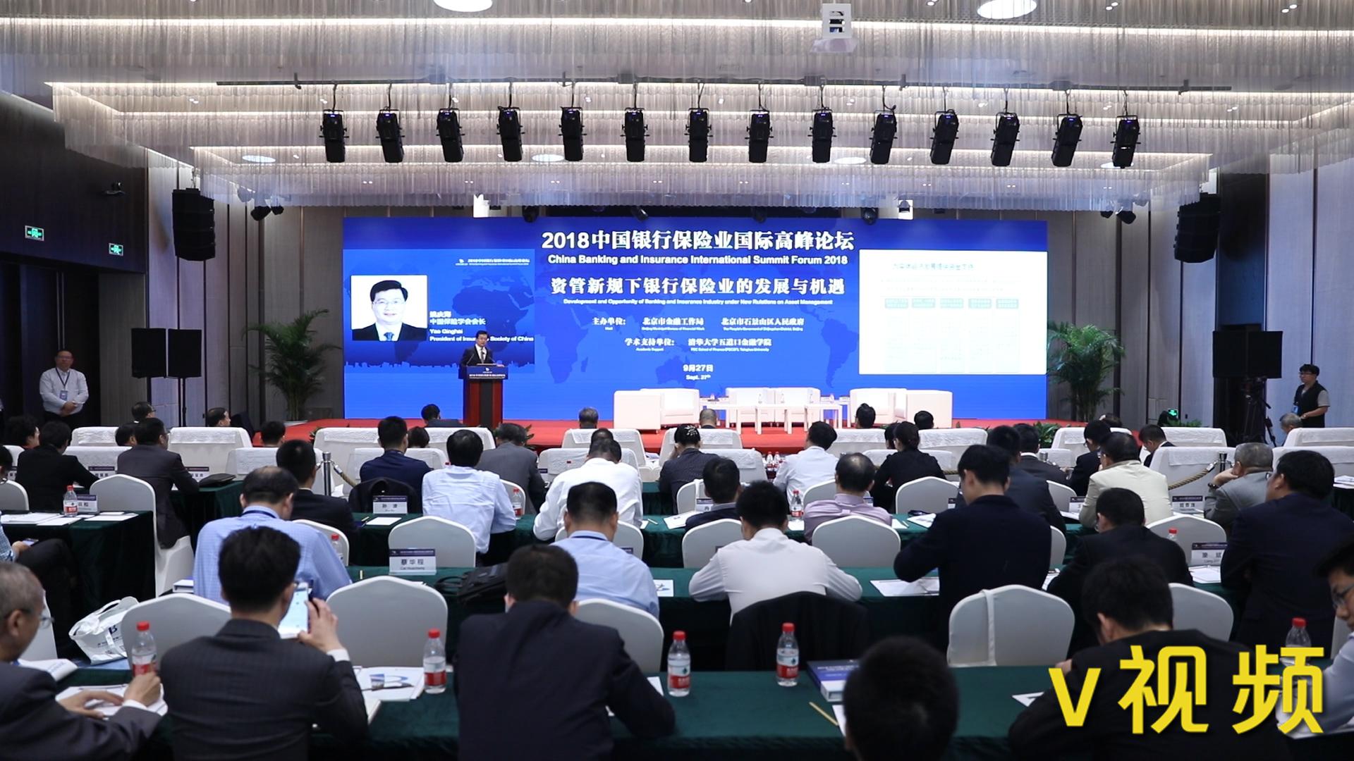 首屆銀行保險業國際論壇在北京舉辦.jpg