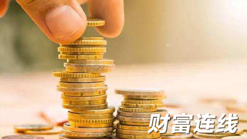 """理財新規""""驚喜""""落地 22萬億巨資如何利好股民?.jpg"""