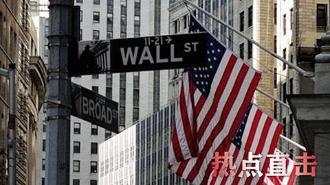直擊華爾街 美股是否步入熊市
