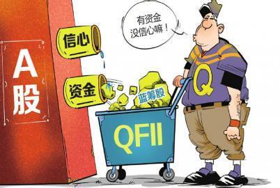 QFII二季度持仓市值增116亿元 前什父亲重仓股曝