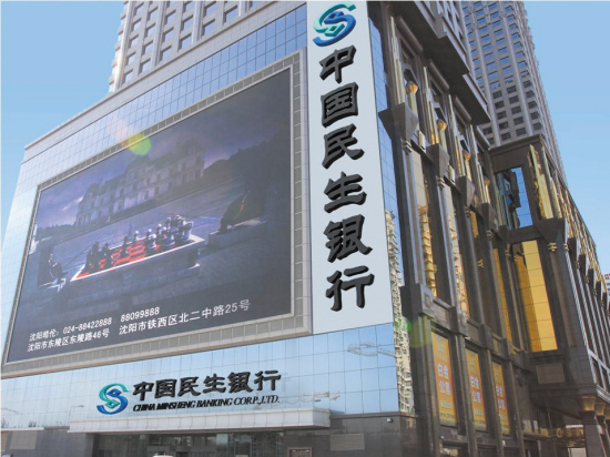 中国民生银行中?_中国民生银行并购业务专家团队,为客户的兼并,收购,重组,整合提供定制