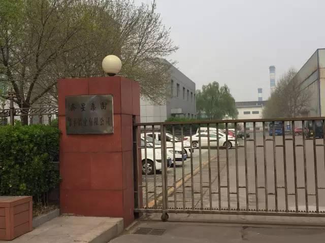 邹平铝业有限公司. /摄-齐星 70亿元债务危机 局中局 西王欲托管齐星