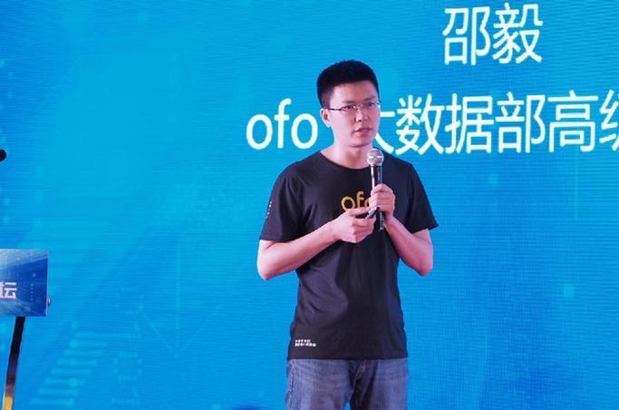 ofo邵毅:共享单车大数据有三层价值 愿与行业开放共享