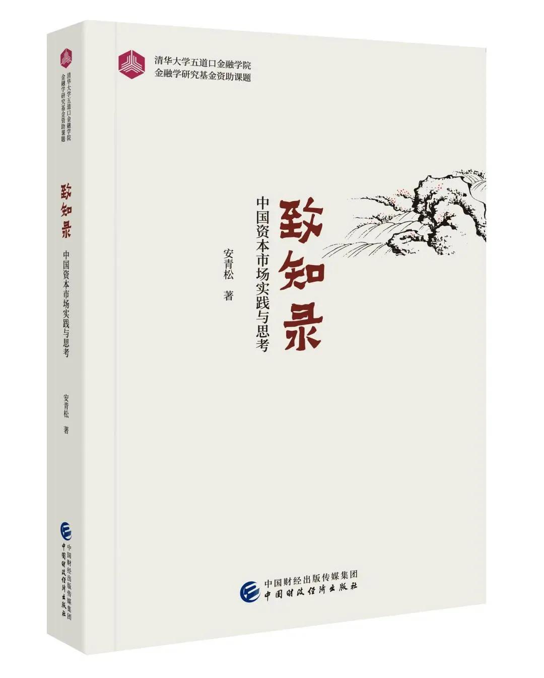 总结资本市场建设经验启示 安青松新书《致知录:中国资本市场实践与思考》面世