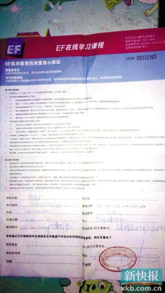 ■何先生与英孚教育机构签订的合同。(受访者供图)