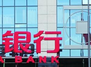 銀行 紅色.jpg