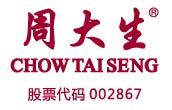 CTS股票代码002867+周大生-01.jpg